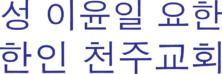샬롯 성 이윤일 요한 천주교회